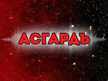Асгардъ